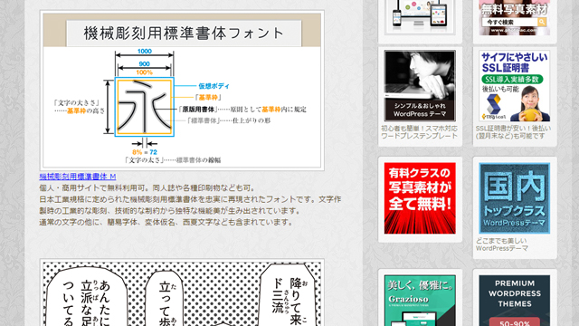 2016年用、日本語のフリーフォント207種類のまとめ -商用サイトだけでなく紙や同人誌などの利用も明記 | コリス