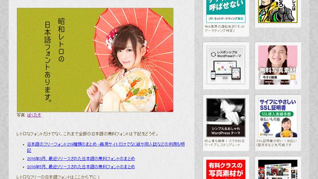昭和レトロの懐かしい雰囲気が素敵なフリーの日本語フォントのまとめ | コリス