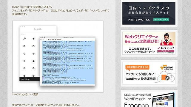 これ一つで全部OK!SVGアイコンの管理・作成・コード変換が簡単にできる無料ツール -Svgsus | コリス