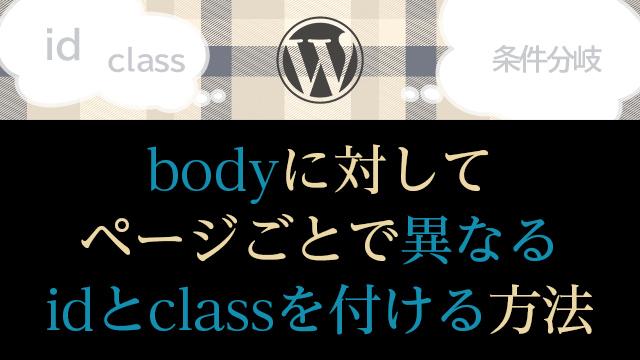 bodyに対してページごとで異なるidとclassを付ける方法