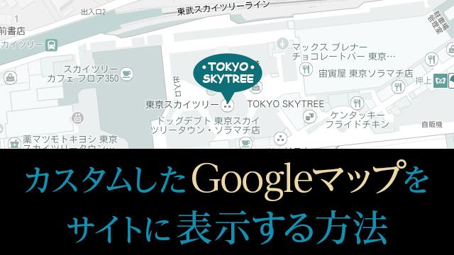 カスタムしたGoogleマップをサイトに表示する方法