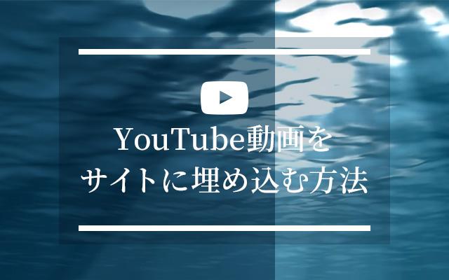 YouTube動画をサイトに埋め込む方法