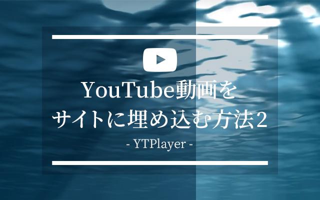 YouTube動画をサイトに埋め込む方法2(YTPlayer)