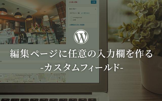 [WordPress]編集ページに任意の入力欄を作る-カスタムフィールド-