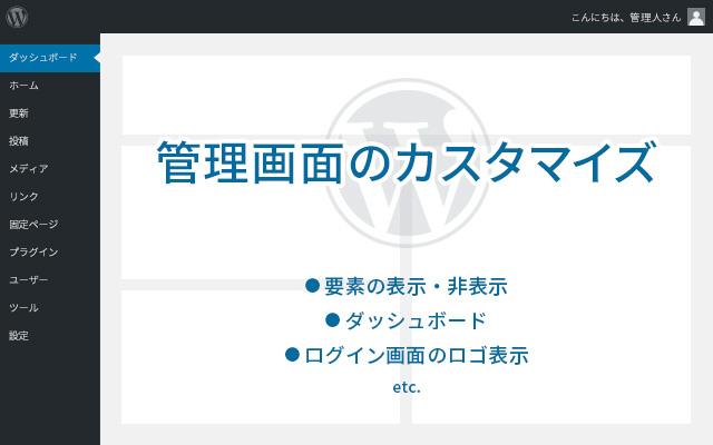 [WordPress]管理画面のカスタマイズ