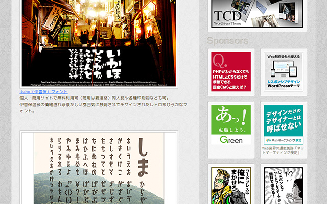 2018年用、日本語のフリーフォント312種類のまとめ -商用サイトだけでなく紙や同人誌などの利用も明記 | コリス